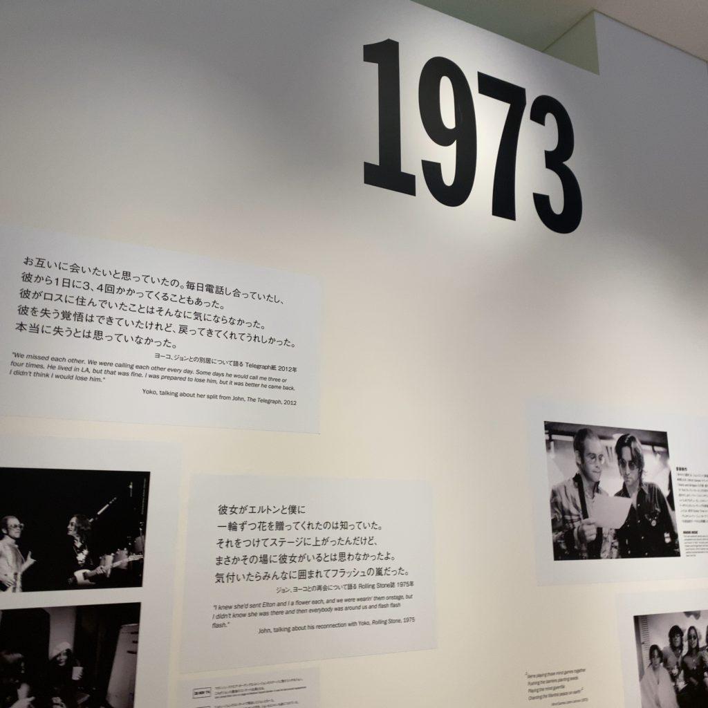 DOUBLE FANTASY John&Yoko 1973