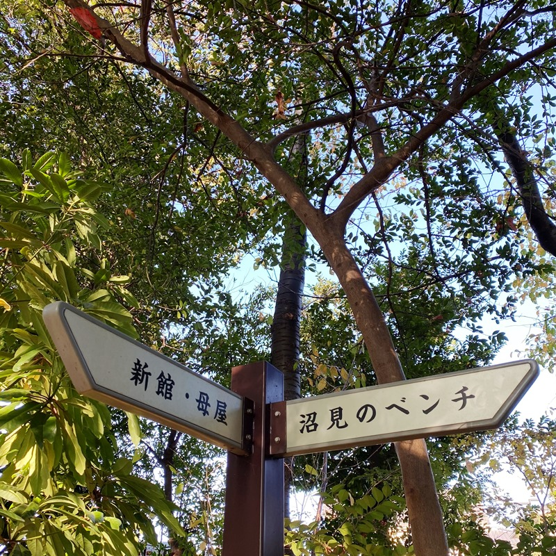 旧村川別荘道しるべ