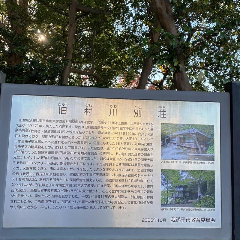 旧村川別荘解説パネル