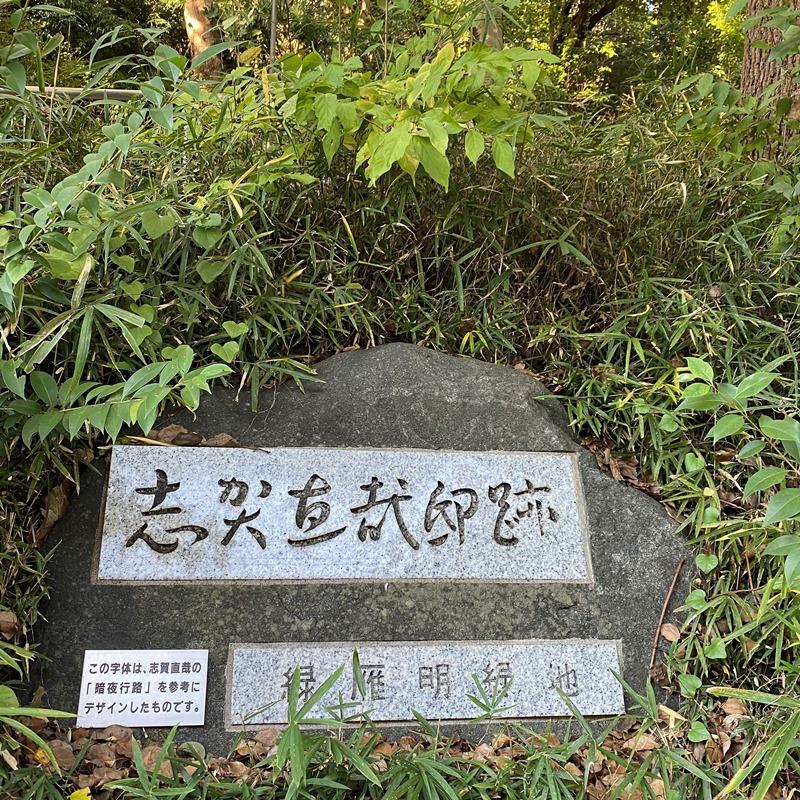 志賀直哉邸跡石碑