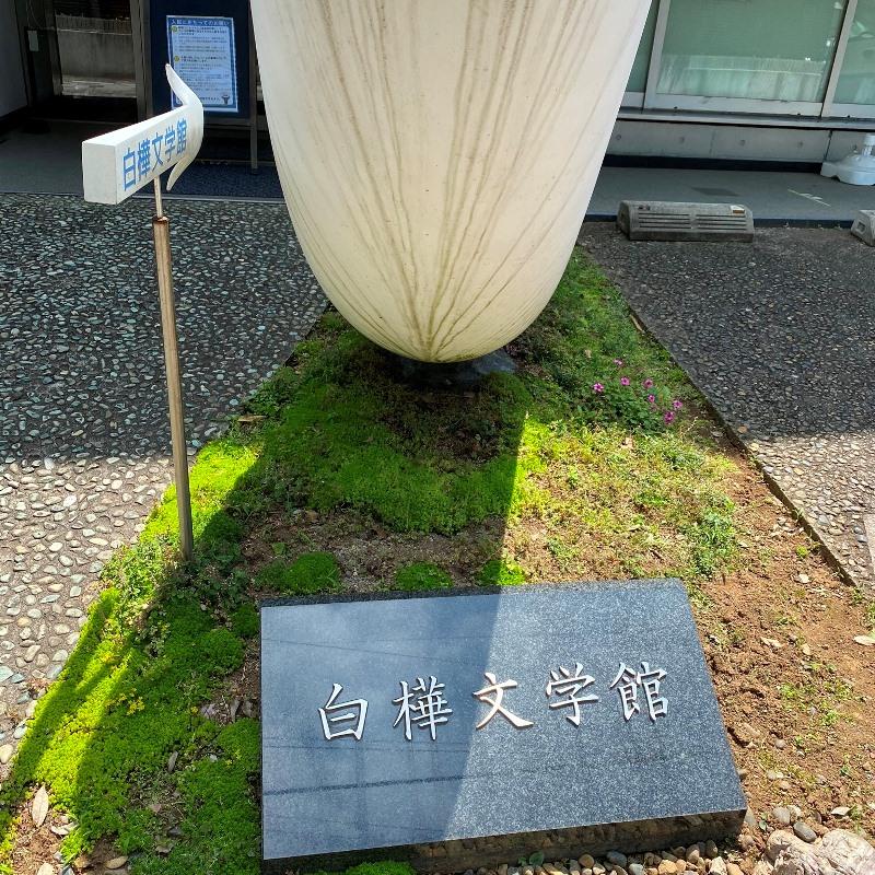 白樺文学館