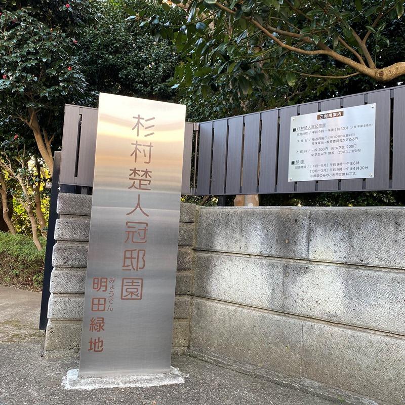 杉村楚人冠邸園入口
