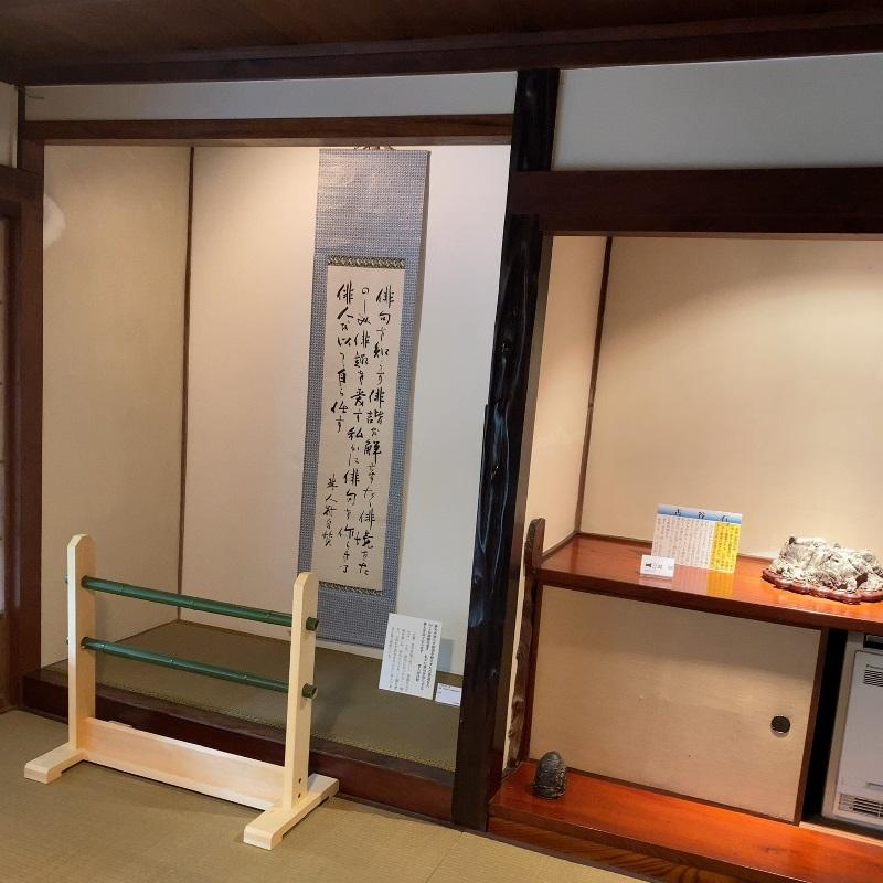 杉村楚人冠記念館和室