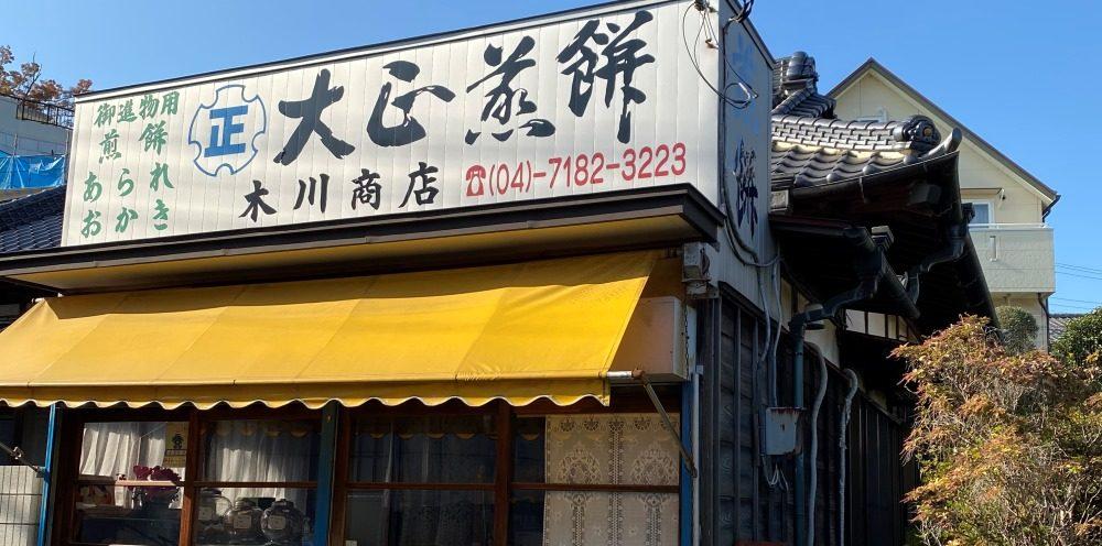 大正煎餅木川商店