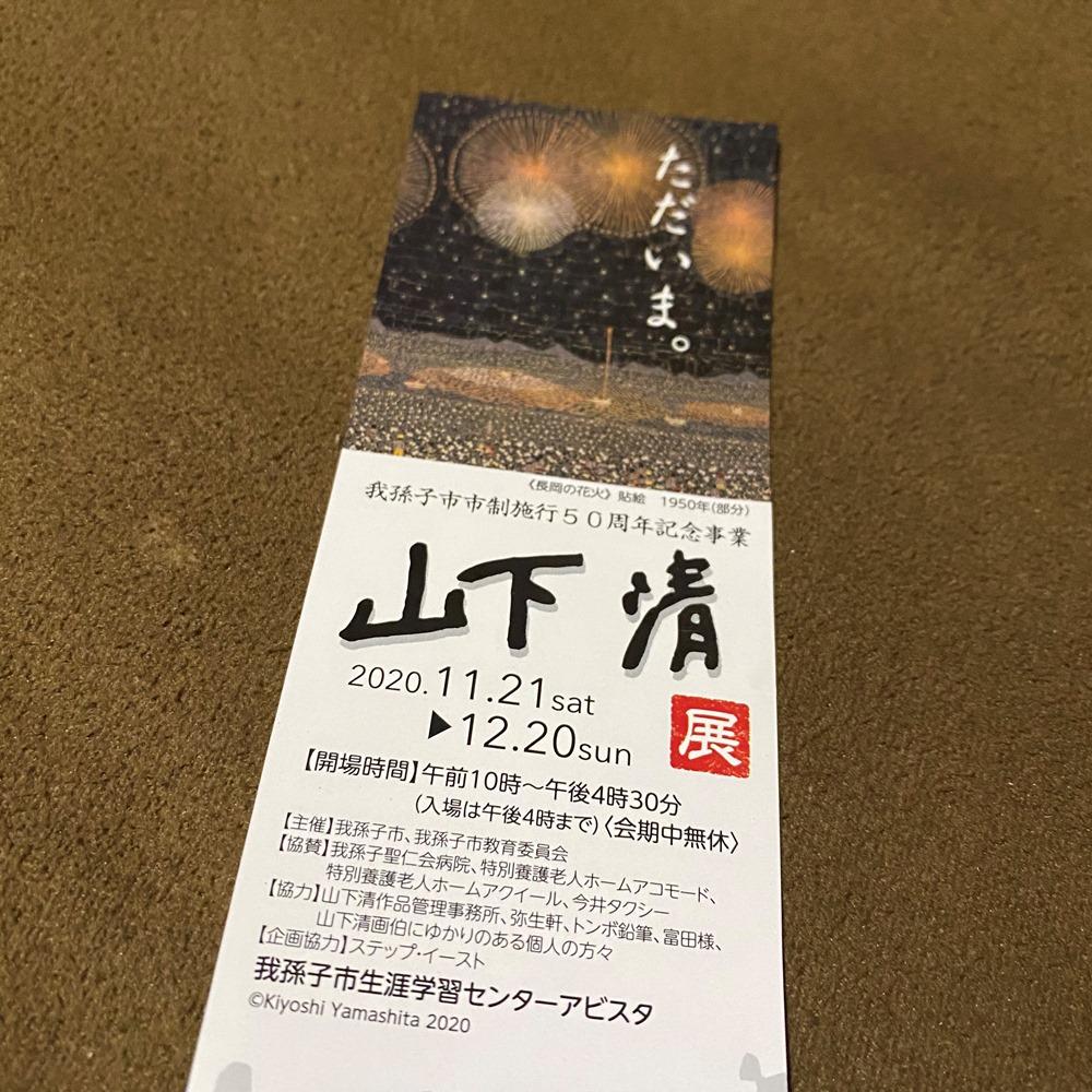 山下清展チケット