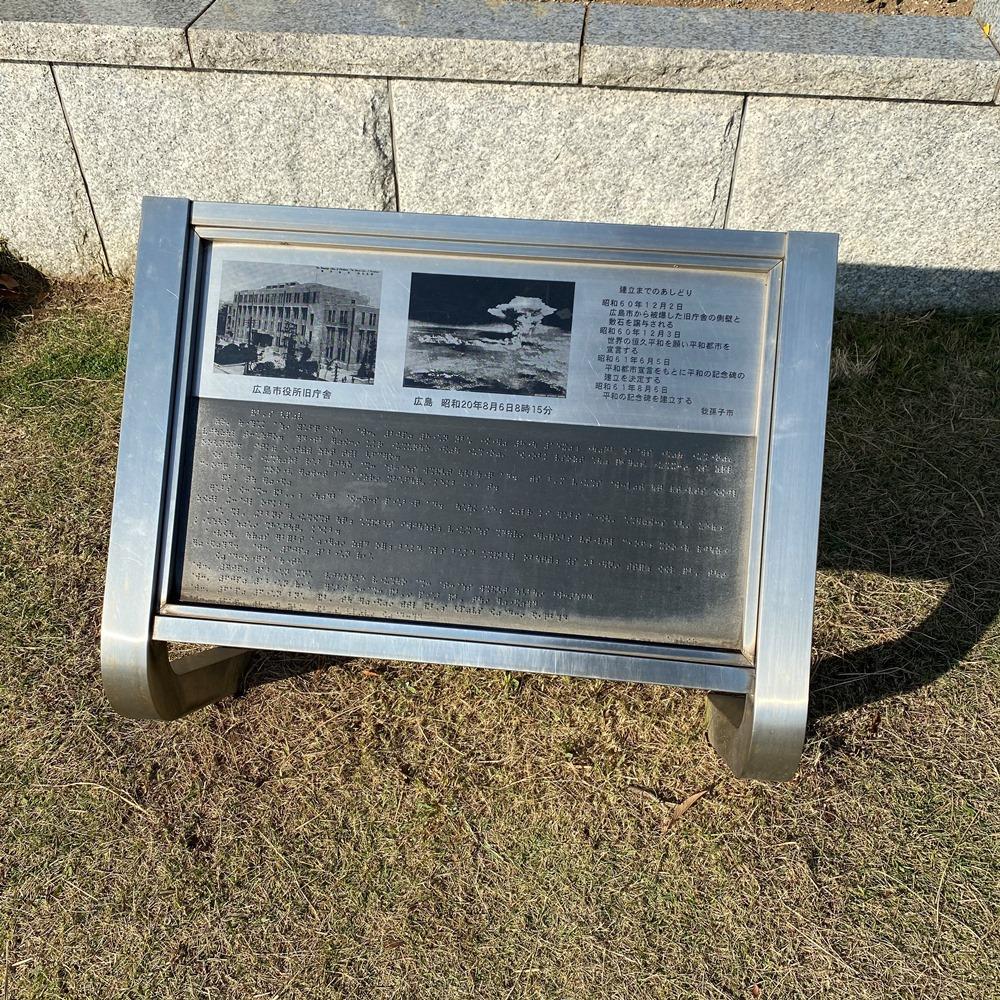 平和の記念碑パネル