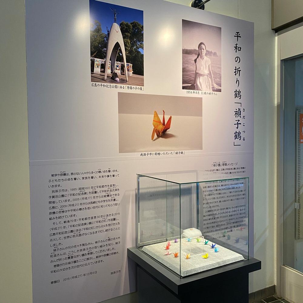 平和の折り鶴「貞子鶴」