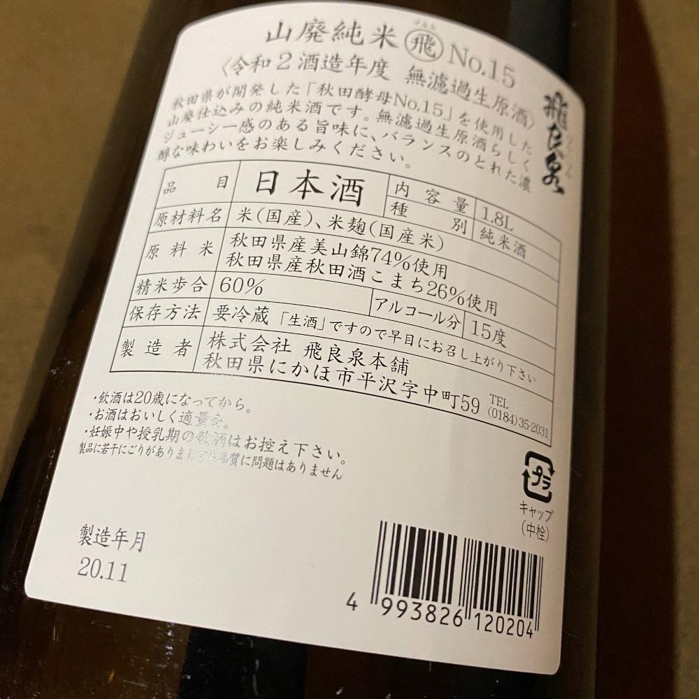 飛良泉 山廃純米 無濾過生原酒 マル飛 No.15