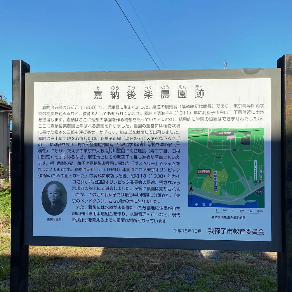 嘉納後楽農園跡の解説パネル