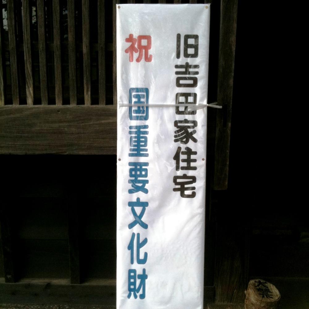 旧吉田家住宅祝国重要文化財看板