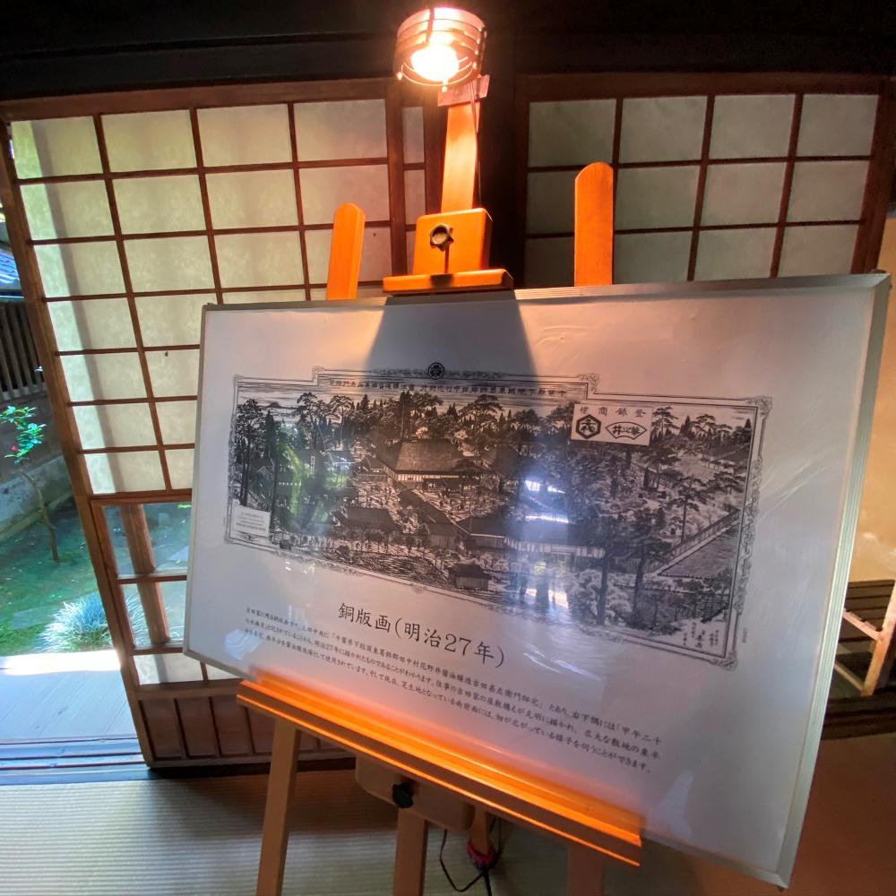 旧吉田家住宅歴史公園主屋銅版画