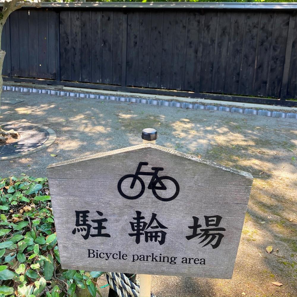 旧吉田家住宅歴史公園駐輪場