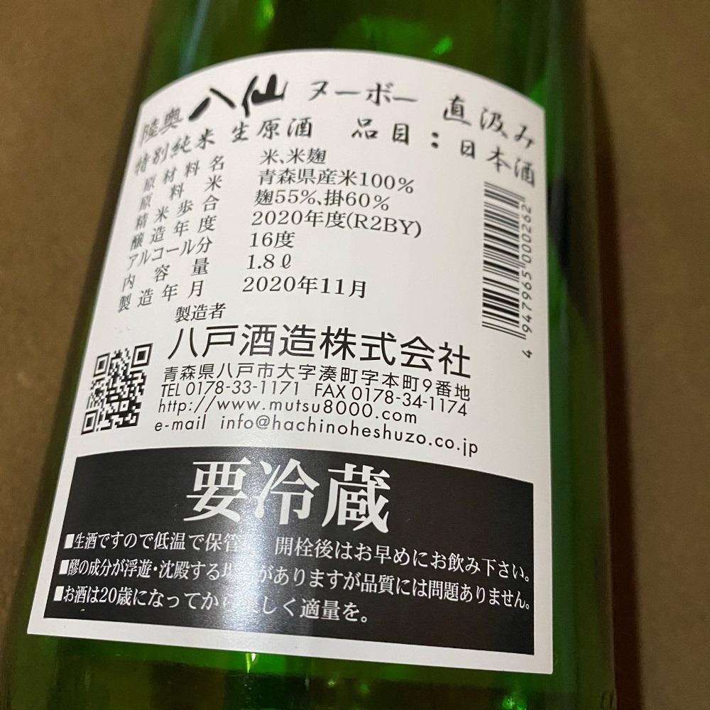 陸奥八仙 特別純米 生原酒 ヌーボー 直汲み