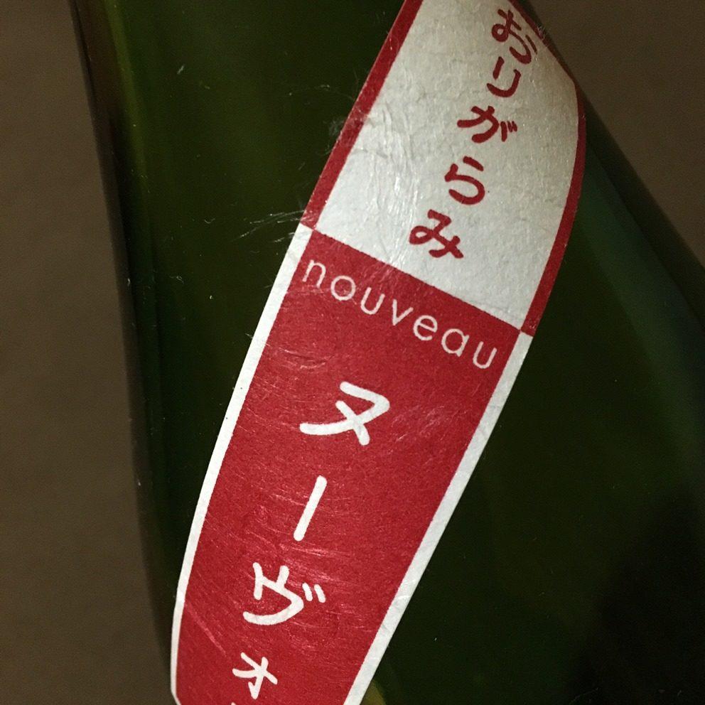 陸奥八仙 特別純米 生原酒 おりがらみ ヌーヴォー