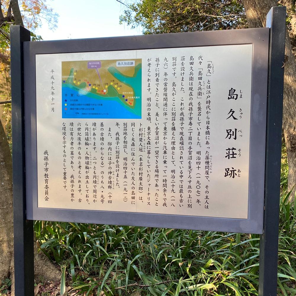 島久別荘跡解説パネル