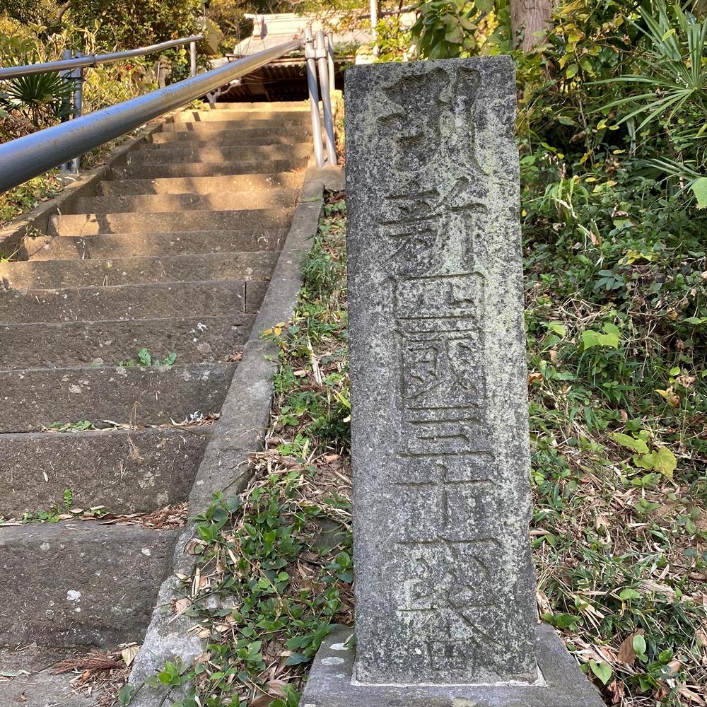 新四国三十六番石碑