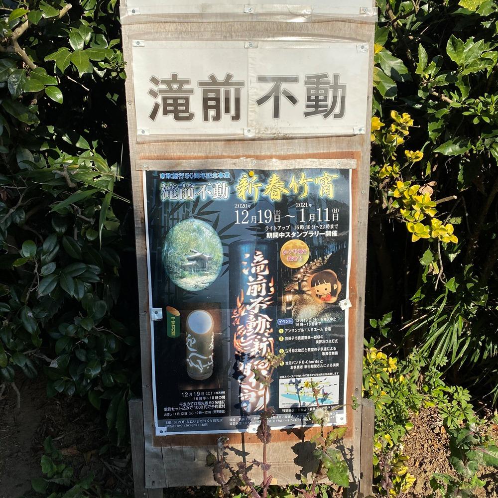 新春竹宵ポスター