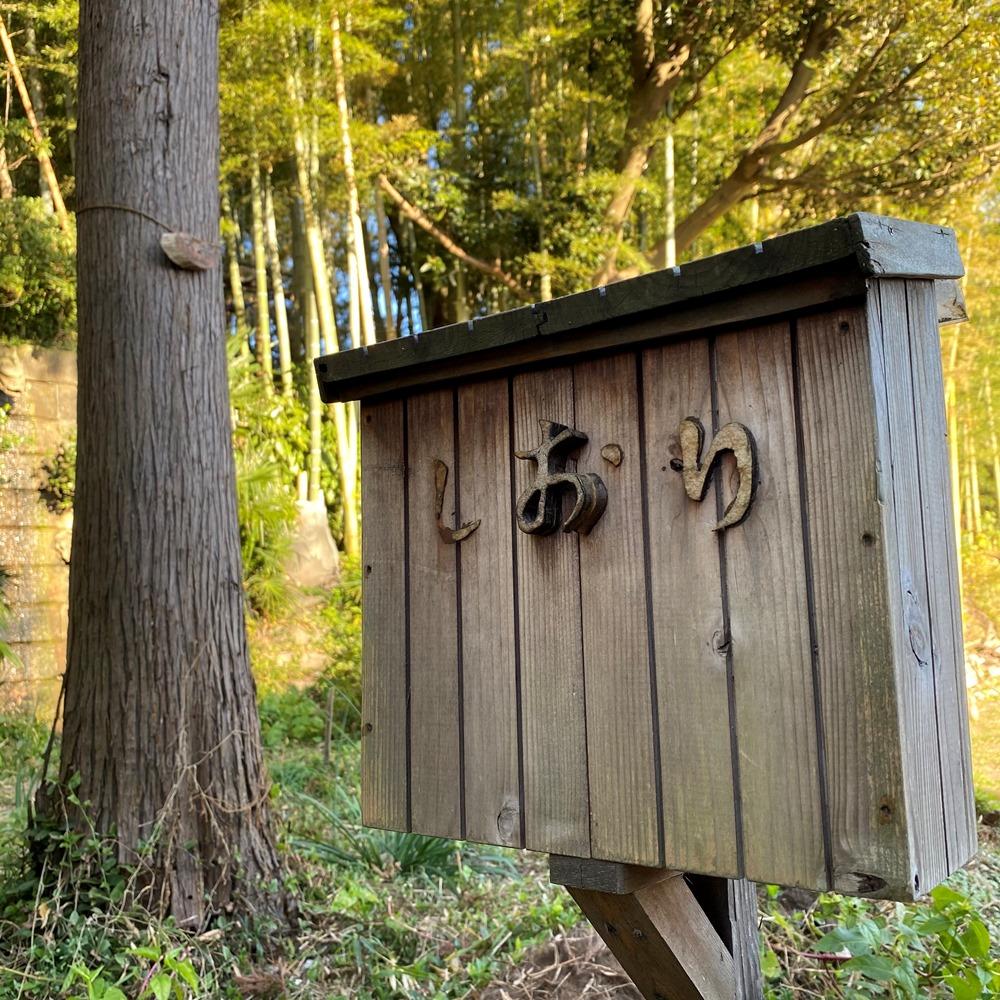 リーフレットの入った木の箱