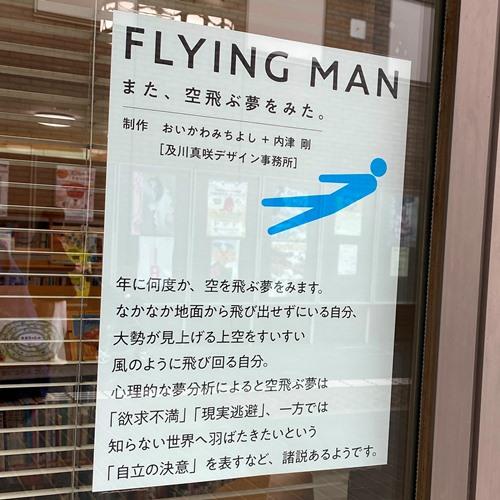 我孫子アートな散歩市 - F1 - おいかわみちよし+内津剛 - FLYING MAN また、空飛ぶ夢を見た。