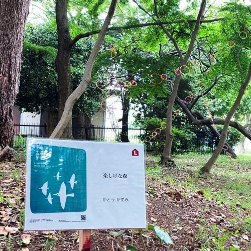 我孫子アートな散歩市 - L - かとうかづみ - 楽しげな森