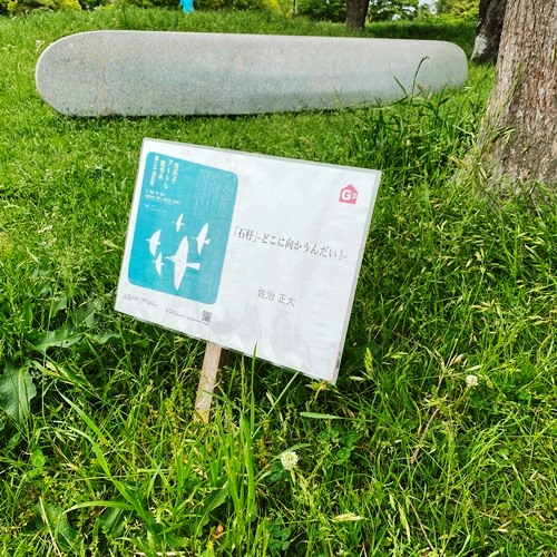 我孫子アートな散歩市 - G3 - 佐治正大 - 「石杼」―どこへ向かうんだい!―