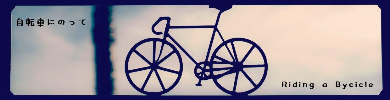 Riding a Bicycle-自転車にのって