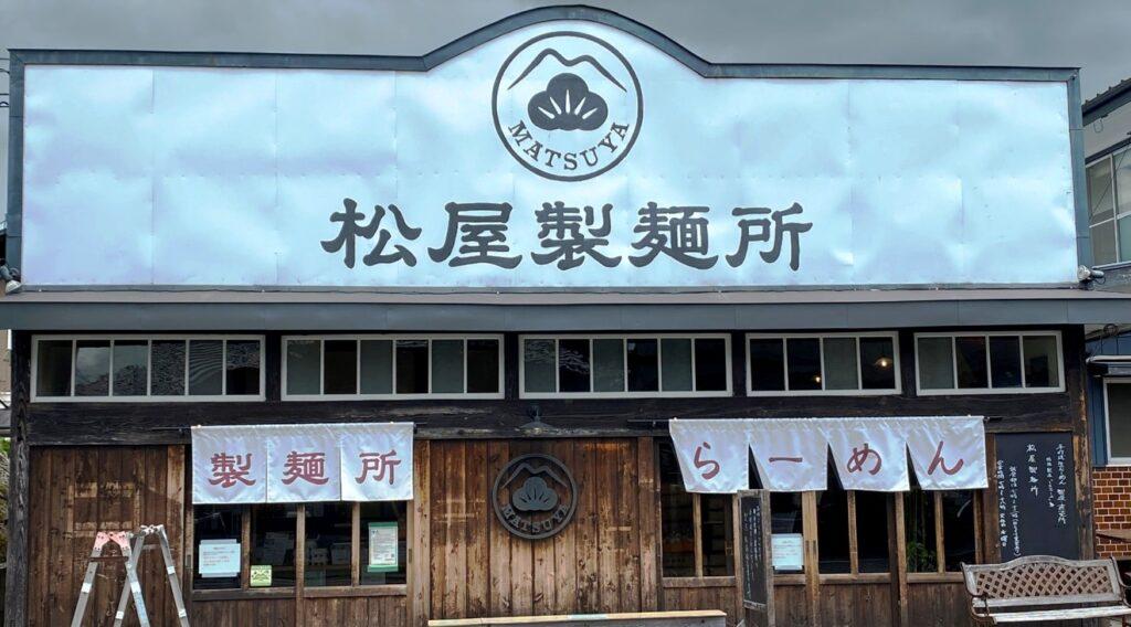 松屋製麵所